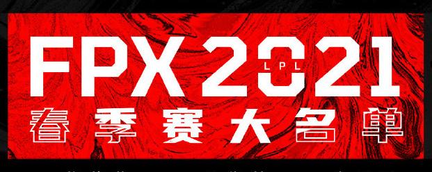 春季赛将于1月9日开赛,现将FPX 2021LPL春季赛阵容