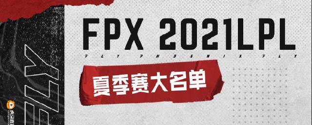FPX 2021LPL夏季赛阵容名单