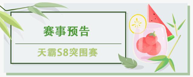 [赛事预告]虎牙天命杯S8 突围赛