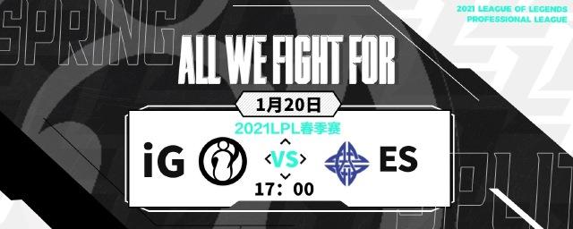 [赛前预测]iG对战ES 预测比分拿果子