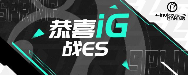 [活动]恭喜iG战胜ES 回复赢取钥匙扣