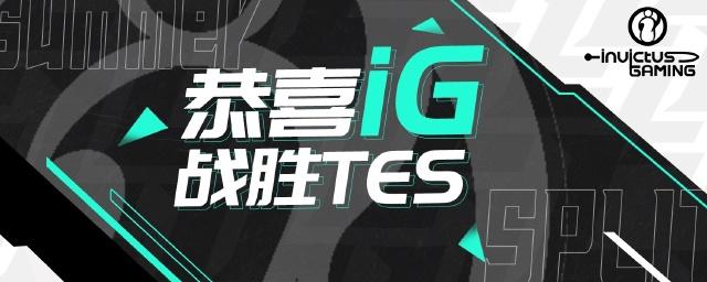 [今日赛报]iG2:0战胜TES