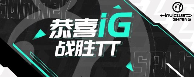 [今日赛报]iG2:1TT 拿下胜利