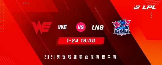 [预告活动]24日19点WE vs LNG 如获胜本帖抽取键盘等奖品