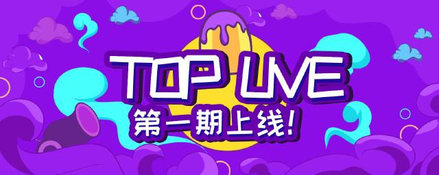 《TOP LIVE》第一期上线开播!