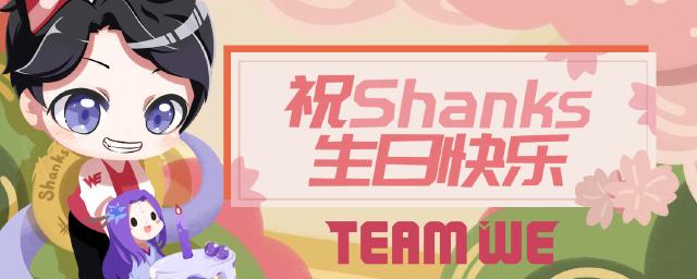 [生日活动]祝Shanks二十岁生日快乐 分享风景抽签名