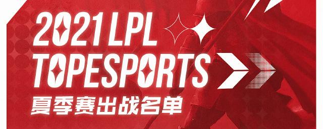 滔搏电子竞技俱乐部英雄联盟分部2021LPL夏季赛阵容公布