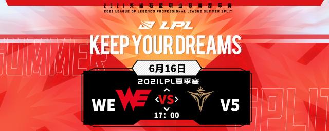 [预告活动]6月16日WE vs V5 如获胜本帖抽取键盘等奖品