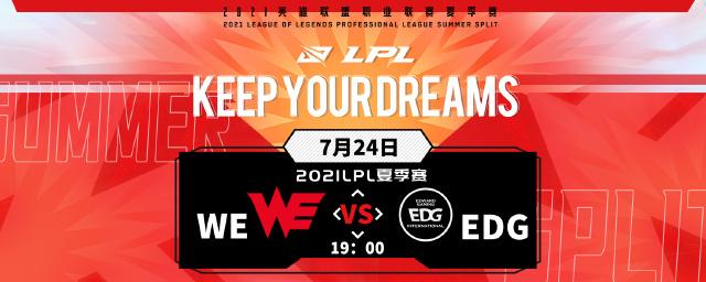 [预告活动]7月24日19点WE vs EDG 如获胜本帖抽取键盘等奖品
