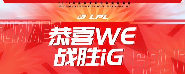 [胜利活动]恭喜WE获得六连胜 评论抽取随机签名照&应援礼包