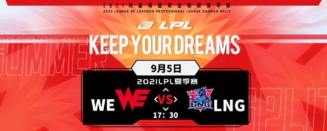 [预告活动]9月5日17点30分WE对阵LNG 如获胜本帖抽取键盘等奖品